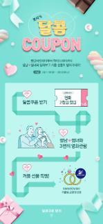 [영화가 소식] 발렌타인데이·화이트데이엔 롯데시네마로…특별혜택 팡팡