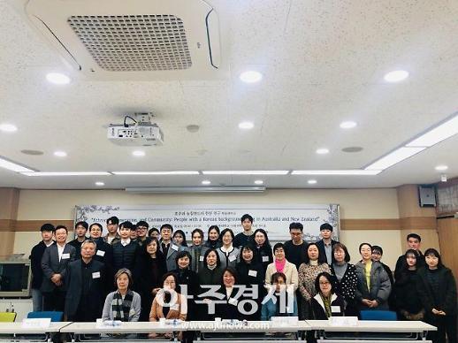 IOM이민정책연구원 호주와 뉴질랜드 한인 공동체와 세대 국제학술세미나 개최