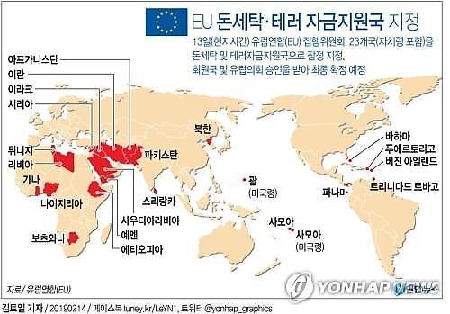 EU 북한·사우디 등 금융 블랙리스트 공개...사우디發 경제혼란 우려