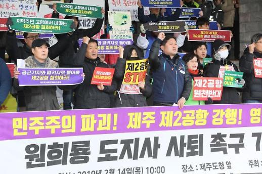 제주 제2공항·영리병원 반대 단체 원희룡 지사 사퇴 촉구