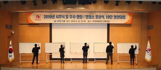 부영그룹, 14일 이색 시무식 및 19단 경연대회 개최
