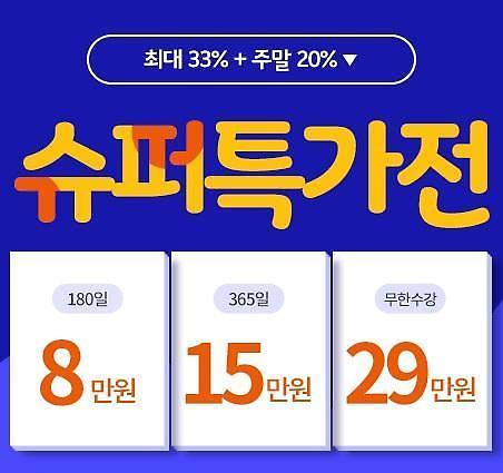YBM넷 기초영어 '무나투나', 2월 슈퍼 특가 이벤트 진행