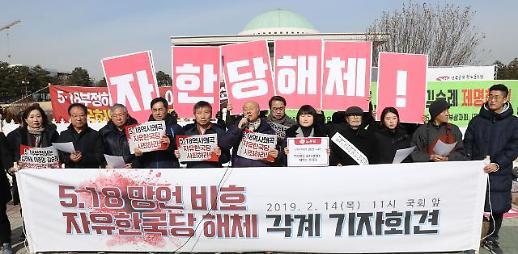 [광화문갤러리] 자유한국당  5·18 망언 이종명 제명…김진태·김순례 징계유예