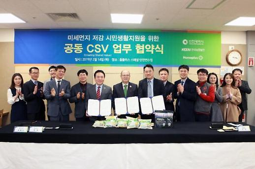 한국남동발전, 인천시, 홈플러스와 미세먼지 저감 시민생활지원을 위한 공동 CSV 사업 업무협약 체결