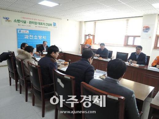 과천소방 소방시설 관련업체 대표자 간담회 개최