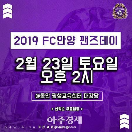 FC안양 2019 시즌 팬즈데이 개최