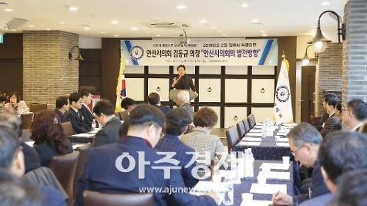 안산시의회 김동규 의장 의회 정책검증 패러다임 바꿔야