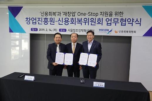 신용회복·재창업 동시 지원…창업진흥원·신용회복위 MOU 체결