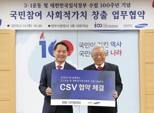 삼성카드, 3·1운동 100주년 기념사업추진위와 CSV 협약