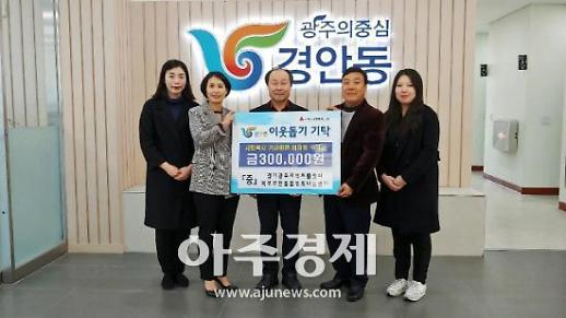광주시 경안동 행정복지센터에 바자회 성금 기탁