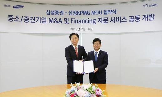 삼정KPMG-삼성증권, 중견기업 M&A 활성화 위해 맞손