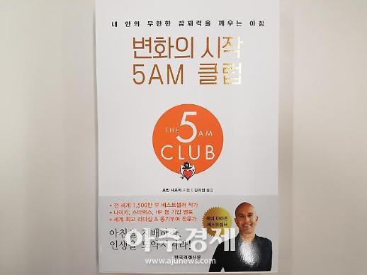 [아주책 신간]'변화의 시작 5AM 클럽'..'아웃풋 트레이닝'..'피티와 함께 걷는 길'