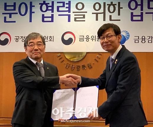 공정위‧금융위‧금감원, 공시업무 협력 MOU 체결