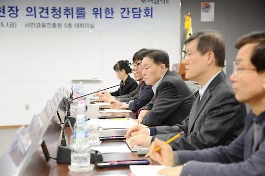 서민금융진흥원, 작년 자영업컨설팅 5000건 지원