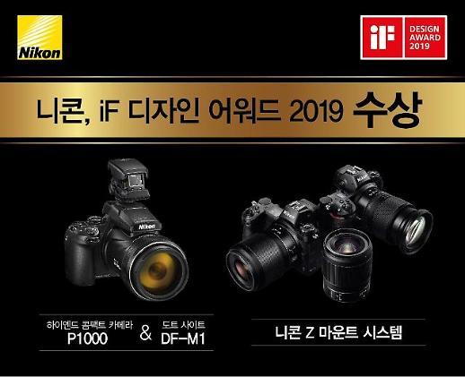 니콘, 독일 iF 디자인 어워드 2019 제품 부문 2개 수상