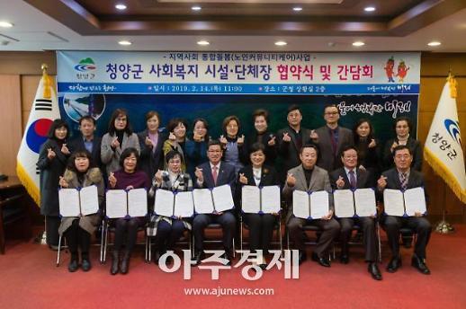 청양군-복지단체 '커뮤니티케어' 협약