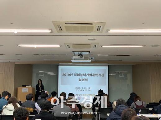 안양고용노동지청 2019년 개정된 훈련내용 등 설명회 개최