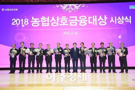 충남농협, 관내 13개 농협'상호금융대상'수상
