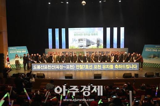 포천시, 전철 유치 기념 포천시민 한마음 대축제 개최