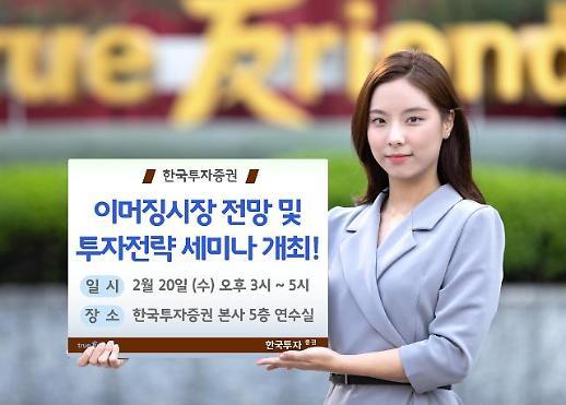 한국투자증권 이머징시장 전망 및 투자전략 세미나 개최