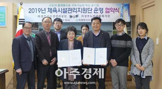 [의정부] 시설관리공단, 노인 사회참여 활동 확대 협약