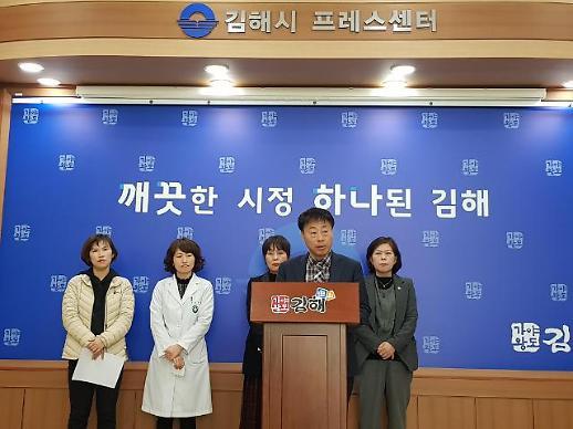 김해시, 홍역 확산 방지 첫 진료기관 도움 컸다