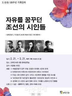 파주시 교하도서관 3.1운동 100주년 기획강좌 자유를 꿈꾸던 조선의 시인들개최