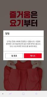 요기요, 치킨 반값 할인 시작하자마자 앱 접속 먹통…네티즌 대체 치킨이 뭐라고