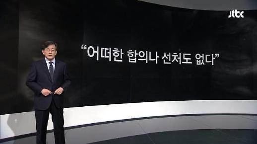 기자폭행 의혹 손석희 오늘 아침 경찰 출석