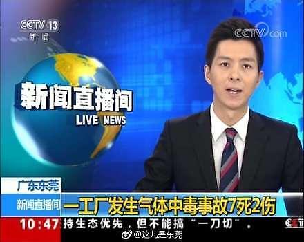 중국 광둥성 제지공장 유해가스 누출…7명 사망·2명 중태