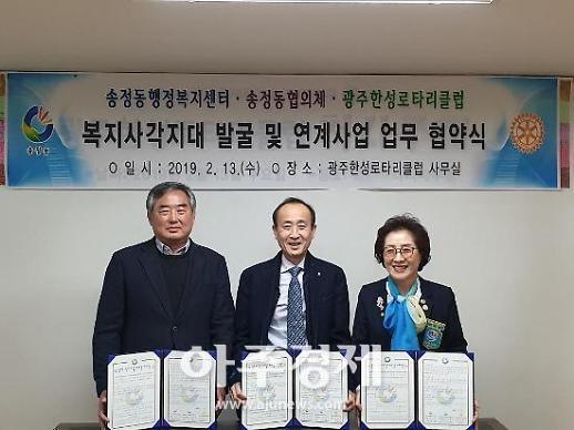 광주시 송정동-광주한성로타리클럽 업무협약 체결
