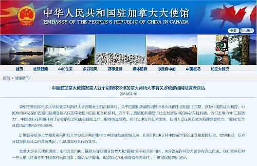 """캐나다 주재 中 대사관 """"티베트인 학생회장 당선에 불만 당연한 일"""""""