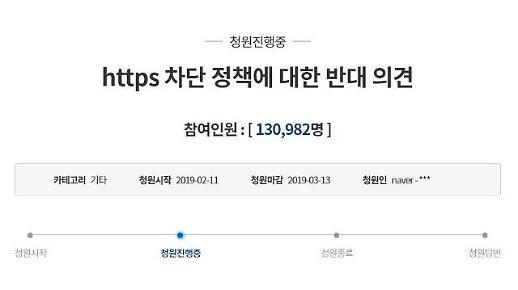 https 차단 정책 반대 청와대 국민청원 20만 넘어