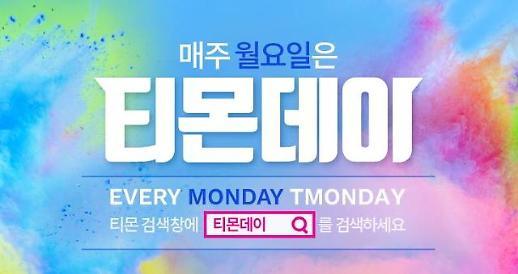 티몬, 18일 티몬데이 상품 공개…삼성 TV 32인치 61% 할인