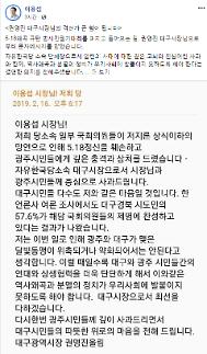 이용섭 광주시장‧권영진 대구시장, '5‧18 망언' 둘러싼 훈훈한 대화