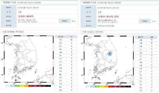 제주 서귀포·경북 예천서 지진 발생, 규모 2.4~2.6