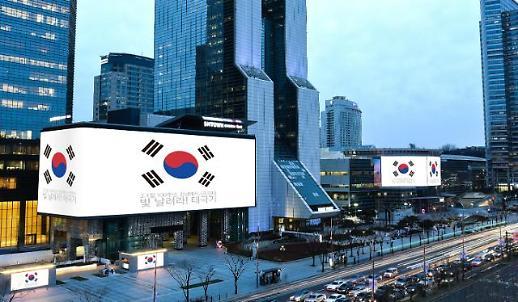 3·1운동 100주년 강남구, SM타운 외벽 전광판에 초대형 태극기 게양