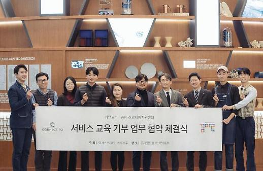 렉서스 코리아 '커넥트 투', 송파구 손잡고 청소년 교육협력