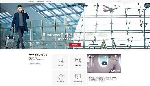 아시아나항공, 중기 대상 기업우대 프로그램 오픈
