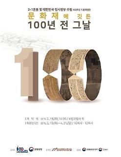 서대문형무소에서 3.1운동·대한민국임시정부 수립 100주년 기념 문화재 특별전
