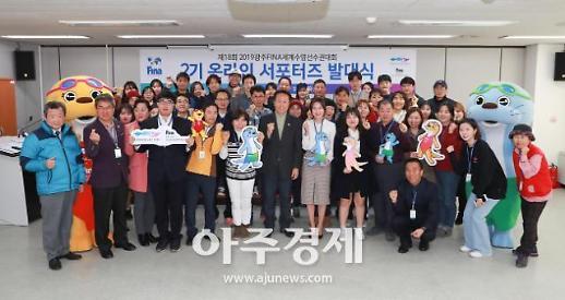 광주세계수영선수권대회 온라인 서포터즈 2기 출범
