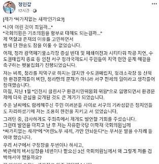 구의원에 폭언 논란, 이학재 한국당 의원 싸가지없는 XX 어린노무 XX 발언 폭로