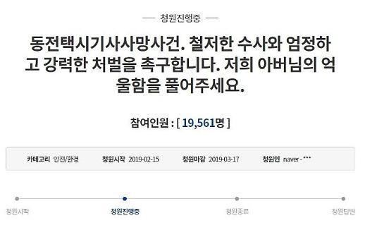 동전 택시기사 사망 가해자 강력 처벌 청원 동의 2만명 육박