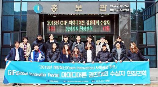가스공사, 미래 인재 초청 통영 LNG 기지 현장견학