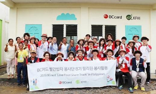 BC카드 빨간밥차, 필리핀서 봉사활동 실시