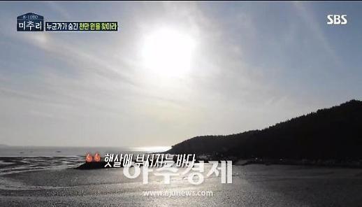 서천군, SBS 미추리 유재석이 반한 서천 바다!