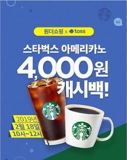 위메프 원더쇼핑X토스 스타벅스 커피 이벤트, 참여 방법은?