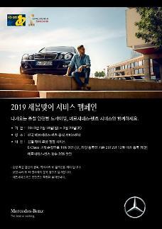 메르세데스-벤츠 코리아, '2019 새봄맞이 서비스 캠페인' 실시