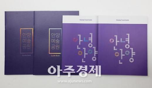 안양시 지역명소 총망라한 안양안녕·안양예술공원 가이드북 발간