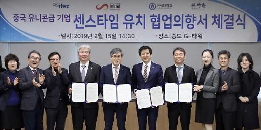 IFEZ, 중국 유니콘급 기업 센스타임 유치 협업의향서 체결